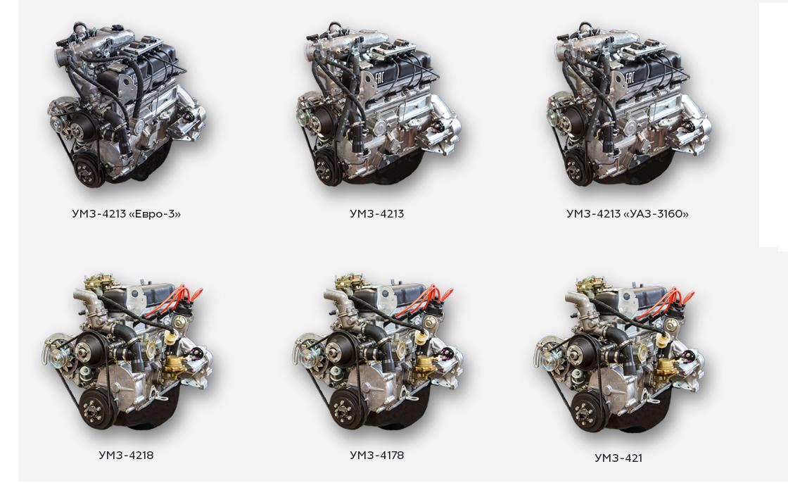 Двигатели УМЗ для УАЗ